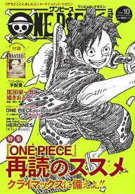 ONE PIECE magazine Vol.10/尾田栄一郎【合計3000円以上で送料無料】
