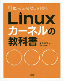 動かしながらゼロから学ぶLinuxカーネルの教科書/末安泰三/日経Linux【3000円以上送料無料】