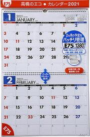 エコカレンダー壁掛(2ヵ月一覧) B4サイズ×2面E75(2021年版1月始まり)【3000円以上送料無料】