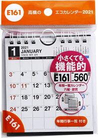 エコカレンダー壁掛・卓上兼用 B7変型サイズE161(2021年版1月始まり)【3000円以上送料無料】