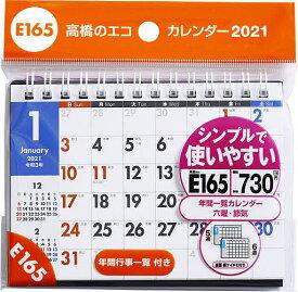 エコカレンダー卓上 B7サイズE165(2021年版1月始まり)【3000円以上送料無料】