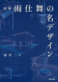 図解雨仕舞の名デザイン/堀啓二【合計3000円以上で送料無料】