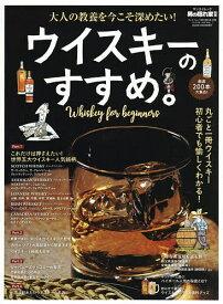 ウイスキーのすすめ。 今こそ大人の教養を深めたい!【3000円以上送料無料】