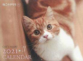 カレンダー '21 ねこのきもち 大判/石川美和/石原/ら【合計3000円以上で送料無料】