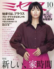 ミセス 2020年10月号【雑誌】【合計3000円以上で送料無料】