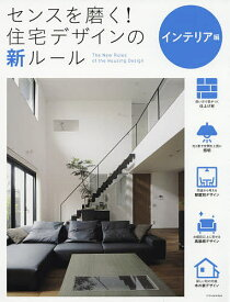 センスを磨く!住宅デザインの新ルール インテリア編【合計3000円以上で送料無料】