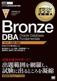 Bronze DBA Oracle Database Fundamentals 試験番号1Z0−085/日本オラクル株式会社/渡部亮太/岡野平八郎【合計3000円以上で送料無料】
