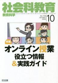 教育科学社会科教育 2020年10月号【雑誌】【合計3000円以上で送料無料】