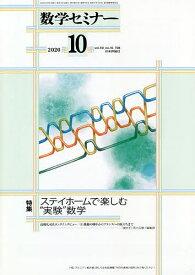 数学セミナー 2020年10月号【雑誌】【合計3000円以上で送料無料】
