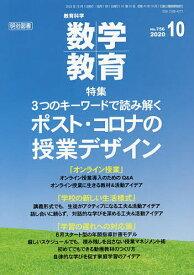数学教育 2020年10月号【雑誌】【合計3000円以上で送料無料】