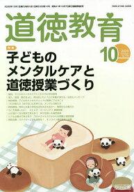 道徳教育 2020年10月号【雑誌】【合計3000円以上で送料無料】