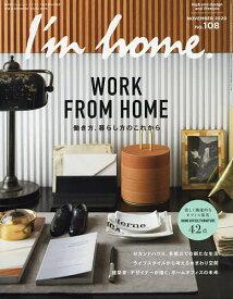 I'm home 2020年11月号【雑誌】【合計3000円以上で送料無料】