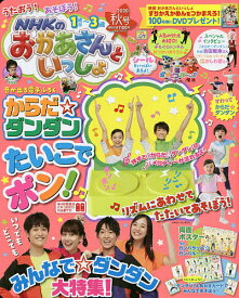 NHKのおかあさんといっしょ 2020年10月号【雑誌】【合計3000円以上で送料無料】