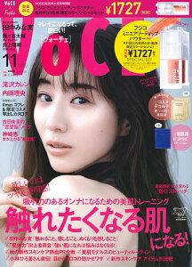VOCE 2020年11月号 特別版【3000円以上送料無料】