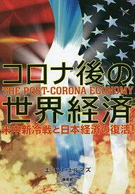 コロナ後の世界経済 米中新冷戦と日本経済の復活!/エミン・ユルマズ【合計3000円以上で送料無料】