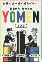 YOMEN【合計3000円以上で送料無料】