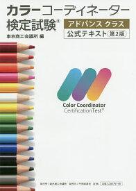 カラーコーディネーター検定試験アドバンスクラス公式テキスト【合計3000円以上で送料無料】