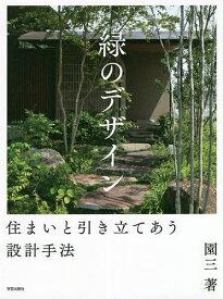 緑のデザイン 住まいと引き立てあう設計手法/園三【3000円以上送料無料】