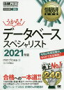 データベーススペシャリスト 対応試験DB 2021年版/ITのプロ46【合計3000円以上で送料無料】