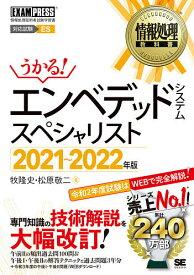 エンベデッドシステムスペシャリスト 対応試験ES 2021〜2022年版/牧隆史/松原敬二【3000円以上送料無料】