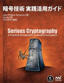 暗号技術実践活用ガイド/Jean‐PhilippeAumasson/Smoky/IPUSIRON【合計3000円以上で送料無料】