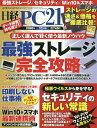 日経PC21 2020年11月号【雑誌】【合計3000円以上で送料無料】