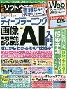 日経ソフトウエア 2020年11月号【雑誌】【合計3000円以上で送料無料】