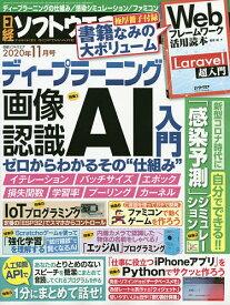 日経ソフトウエア 2020年11月号【雑誌】【3000円以上送料無料】