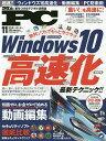 Mr.PC(ミスターピーシー) 2020年11月号【雑誌】【合計3000円以上で送料無料】