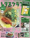レタスクラブ 2020年11月号【雑誌】【合計3000円以上で送料無料】