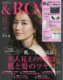 &ROSY(アンドロージー) 2020年11月号【雑誌】【合計3000円以上で送料無料】
