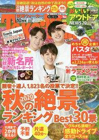 東海ウォーカー 2020年10月号【雑誌】【合計3000円以上で送料無料】