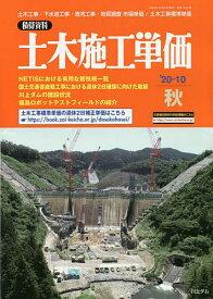 土木施工単価 2020年10月号【雑誌】【3000円以上送料無料】