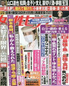 週刊女性セブン 2020年10月8日号【雑誌】【合計3000円以上で送料無料】