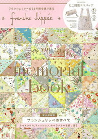 フランシュリッペ memorial bo【合計3000円以上で送料無料】