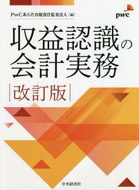 収益認識の会計実務/PwCあらた有限責任監査法人【3000円以上送料無料】