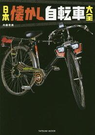 日本懐かし自転車大全/内藤常美【合計3000円以上で送料無料】