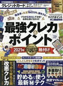 クレジットカード&マイナポイント完全ガイド 2020−2021【合計3000円以上で送料無料】