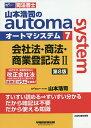 山本浩司のautoma system 司法書士 7/山本浩司【合計3000円以上で送料無料】