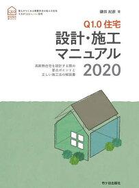 Q1.0住宅設計・施工マニュアル 高断熱住宅を設計する際の要点ポイントと正しい施工法の解説書 2020/鎌田紀彦【3000円以上送料無料】