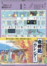 '21 歳時記カレンダー 小【合計3000円以上で送料無料】