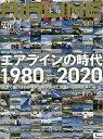 AIR LINE (エアー・ライン) 2020年11月号【雑誌】【合計3000円以上で送料無料】