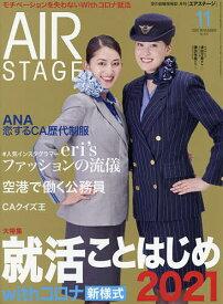 AirStage(エアステージ) 2020年11月号【雑誌】【合計3000円以上で送料無料】