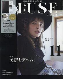 otona MUSE(オトナミューズ) 2020年11月号【雑誌】【合計3000円以上で送料無料】