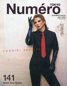 Numero TOKYO 2020年11月号増刊 2020年11月号 【NumeroTOKYO増刊】【雑誌】【合計3000円以上で送料無料】
