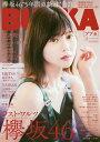 BUBKA(ブブカ) 2020年11月号【雑誌】【合計3000円以上で送料無料】