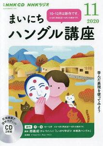 CD ラジオまいにちハングル講座11月号【3000円以上送料無料】