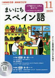 CD ラジオまいにちスペイン語 11月号【3000円以上送料無料】