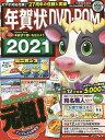 年賀状DVD−ROM 2021/SIFCACG&ARTWORKインプレス年賀状編集部【合計3000円以上で送料無料】