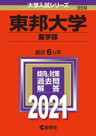 東邦大学 薬学部 2021年版【合計3000円以上で送料無料】